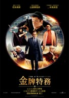 Kingsman: The Secret Service - Taiwanese Movie Poster (xs thumbnail)