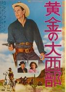The Redhead and the Cowboy - Japanese Movie Poster (xs thumbnail)