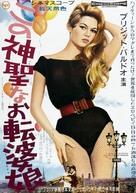 Cette sacrée gamine - Japanese Movie Poster (xs thumbnail)