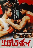 No Retreat, No Surrender - Japanese Movie Poster (xs thumbnail)