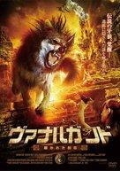 Monsterwolf - Japanese DVD cover (xs thumbnail)