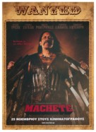 Machete - Greek Movie Poster (xs thumbnail)