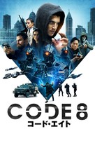 Code 8 - Japanese Movie Cover (xs thumbnail)