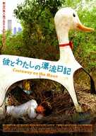 Kim ssi pyo ryu gi - Japanese Movie Poster (xs thumbnail)