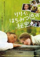 The Secret Life of Bees - Japanese Movie Poster (xs thumbnail)