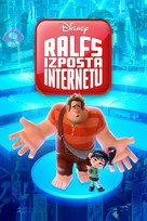 Ralph Breaks the Internet - Latvian Movie Cover (xs thumbnail)