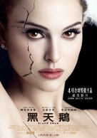 Black Swan - Taiwanese Movie Poster (xs thumbnail)