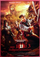 The Mummy: Tomb of the Dragon Emperor - Thai Movie Poster (xs thumbnail)