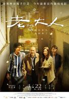 Dad's Suit - Taiwanese Movie Poster (xs thumbnail)