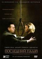 The Last Hangman - Russian DVD cover (xs thumbnail)