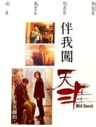 Ban wo chuang tian ya - Hong Kong Movie Poster (xs thumbnail)