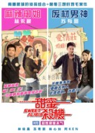 Sweet Alibis - Chinese Movie Poster (xs thumbnail)