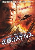 Flight of Fury - Japanese Movie Poster (xs thumbnail)