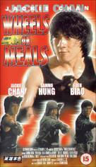Wheels On Meals - British Movie Cover (xs thumbnail)