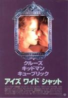 Eyes Wide Shut - Japanese Movie Poster (xs thumbnail)