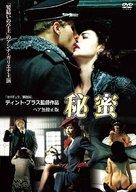 Salon Kitty - Japanese DVD cover (xs thumbnail)