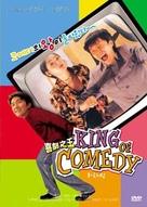 Hei kek ji wong - South Korean DVD cover (xs thumbnail)