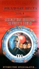 """Stargate SG-1"" - Russian VHS cover (xs thumbnail)"