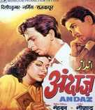 Andaz - Indian Movie Cover (xs thumbnail)