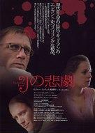 Enduring Love - Japanese poster (xs thumbnail)