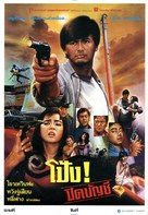 Yi gai yun tian - Thai Movie Poster (xs thumbnail)