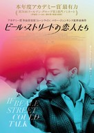 If Beale Street Could Talk - Japanese Movie Poster (xs thumbnail)