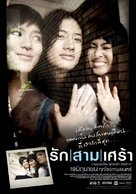 Rak/Saam/Sao - Thai Movie Poster (xs thumbnail)