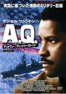 Antwone Fisher - Japanese poster (xs thumbnail)