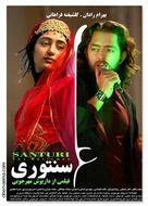 Santoori - Iranian poster (xs thumbnail)