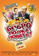 Bienvenue chez les Ch'tis - Russian Movie Poster (xs thumbnail)