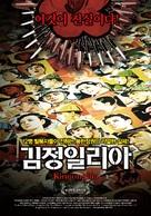 Kimjongilia - South Korean Movie Poster (xs thumbnail)