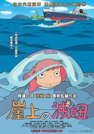Gake no ue no Ponyo - Taiwanese Movie Poster (xs thumbnail)