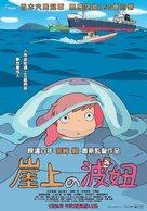 Gake no ue no Ponyo - Taiwanese Movie Poster (xs thumbnail)