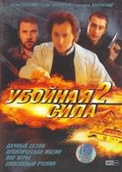 """Uboynaya sila"" - Russian DVD cover (xs thumbnail)"