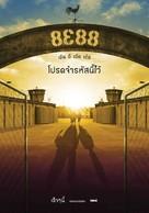 8E88 Fan Lanla - Thai Movie Poster (xs thumbnail)