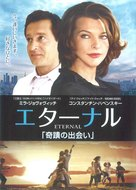 Vykrutasy - Japanese Movie Poster (xs thumbnail)