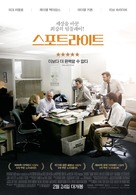 Spotlight - South Korean Movie Poster (xs thumbnail)