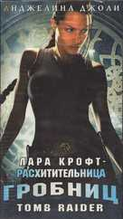Lara Croft: Tomb Raider - Russian Movie Cover (xs thumbnail)
