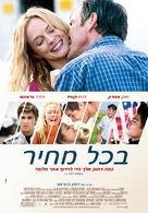 At Any Price - Israeli Movie Poster (xs thumbnail)