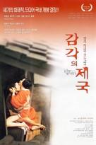 Ai no corrida - South Korean Movie Poster (xs thumbnail)
