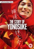 Yokomichi Yonosuke - British DVD cover (xs thumbnail)