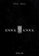 Knock Knock - South Korean Movie Poster (xs thumbnail)