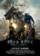 Transformers: Age of Extinction - Hong Kong Movie Poster (xs thumbnail)
