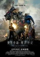 Transformers: Age of Extinction - Hong Kong Movie Poster (xs thumbnail)