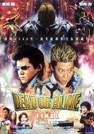 Dead or Alive: Final - Japanese poster (xs thumbnail)