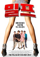 Milf - South Korean Movie Poster (xs thumbnail)