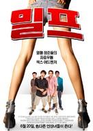 Milf - South Korean Movie Poster (xs thumbnail)