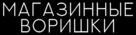 Manbiki kazoku - Russian Logo (xs thumbnail)