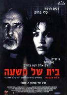 House of 9 - Israeli Movie Poster (xs thumbnail)
