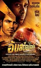 Unstoppable - Thai Movie Poster (xs thumbnail)